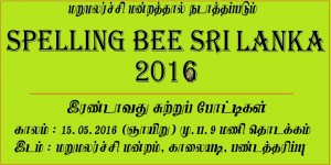 Spelling-Bee-3rd-Banner-300x150